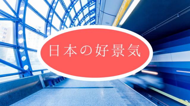 日本の好景気