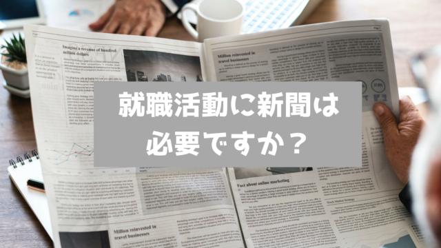 就職活動に新聞は必要か