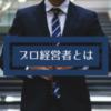 プロ経営者とは|その意味と企業の専門経営者の例(日本マクドナルド原田さん)