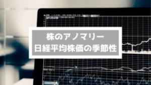 日経平均株価の季節性