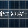 新エネルギーまとめ