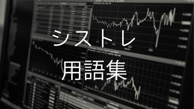 シストレ用語集