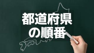 都道府県コード