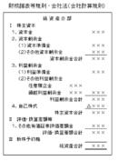資本会計で現行の会計制度における純資産の部の表示