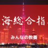 上海総合指数とは|上海50指数との違い・構成銘柄・チャート・過去の株価の推移